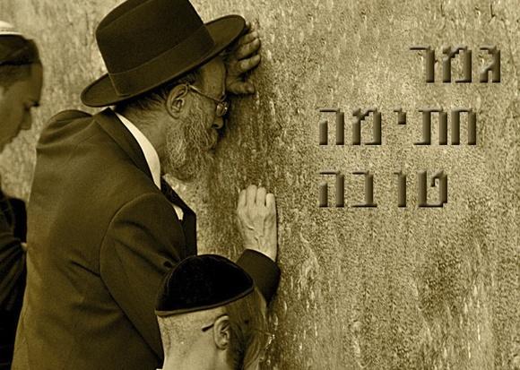 Согласно Талмуду, «изнурение души»